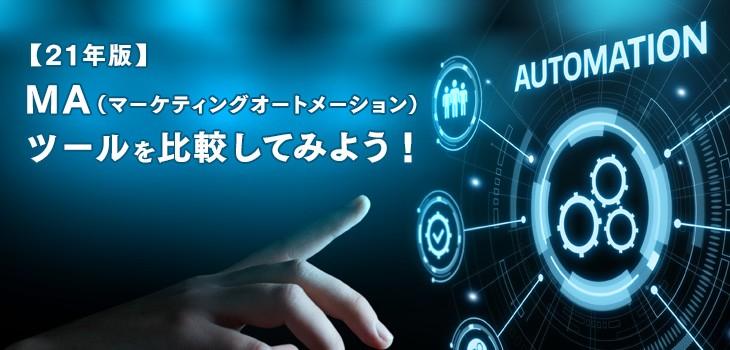 【21年最新版】MA(マーケティングオートメーション)ツール18製品比較