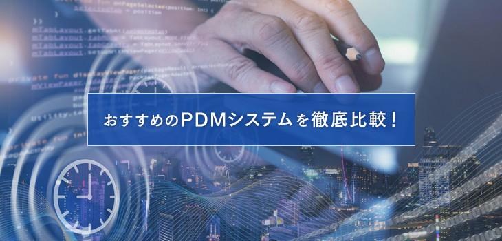 PDM製品を比較2選!選び方から運用の注意点までわかりやすく解説