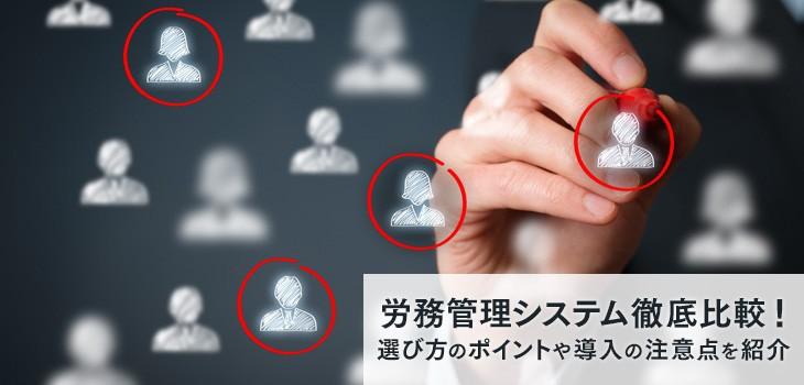 【最新版】労務管理システム徹底比較!選定ポイントや注意点も紹介