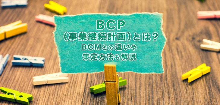 BCPとは?BCM、災害防災との違いや策定方法、注意点も解説