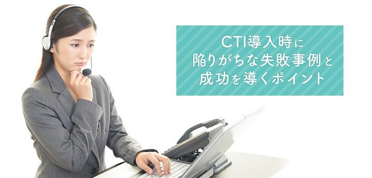 CTI導入時に陥りがちな失敗事例4選と成功を導くポイント3選