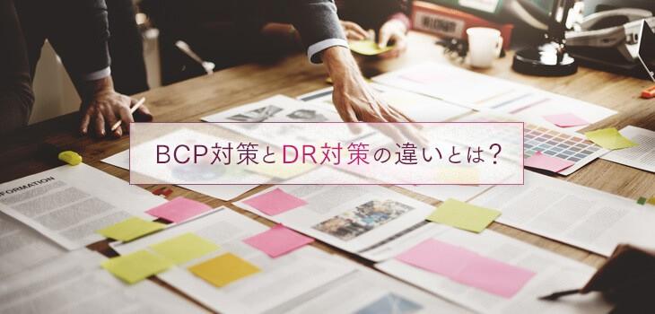 BCP対策とDR対策の違いとは?違いをわかりやすく解説!