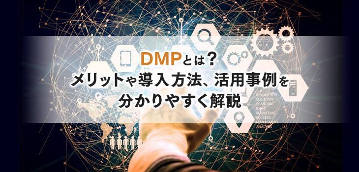 DMPとは?メリットや導入方法、活用事例を分かりやすく解説