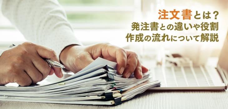【注文書と発注書とは?】違いや発行時の制度、流れについて解説!