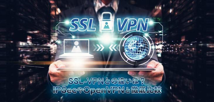 SSL-VPNとは?IPsec-VPNとの違い・メリットもわかりやすく解説!