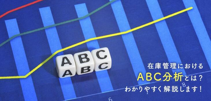 【図解】在庫管理におけるABC分析とは?わかりやすく解説します!