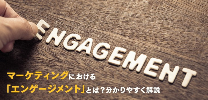 マーケティングにおける「エンゲージメント」とは?分かりやすく解説
