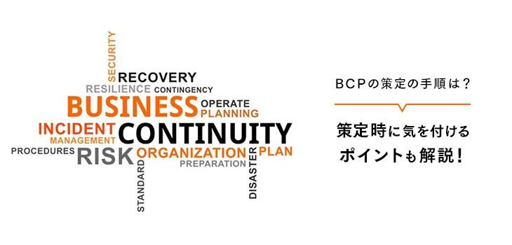 BCPの策定手順を4ステップでわかりやすく解説!策定例も紹介