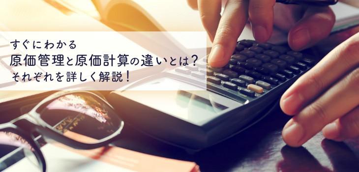 すぐにわかる原価管理と原価計算の違いとは?それぞれを詳しく解説!