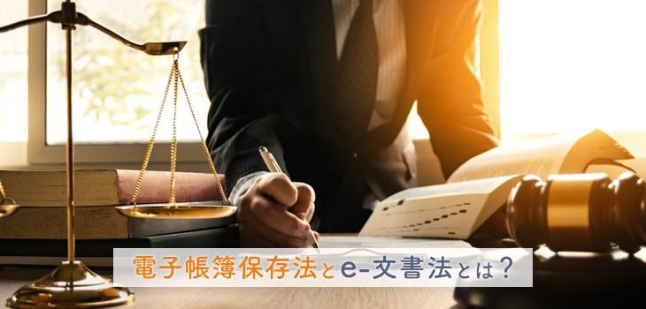 帳票電子化に関する二つの法律、電子帳簿保存法・e-文書法とは?