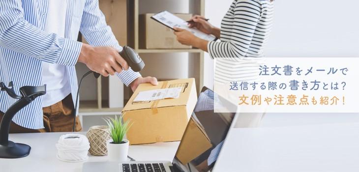 注文書を送付する際のメールの書き方とは?注意点もあわせて説明