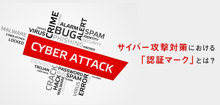 サイバー攻撃対策における認証マークとは?その意味と注意点を解説