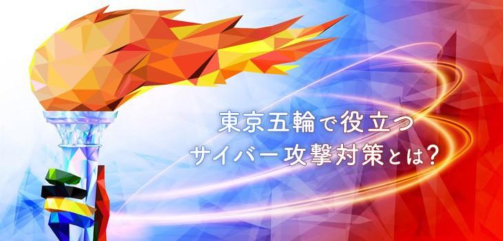 東京五輪に向けたサイバー攻撃対策とは?過去の事例や国の対策も紹介