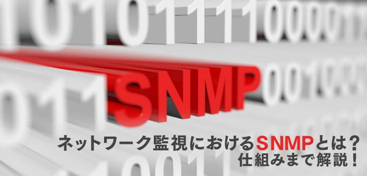 ネットワーク監視におけるSNMPとは?仕組みまで解説!