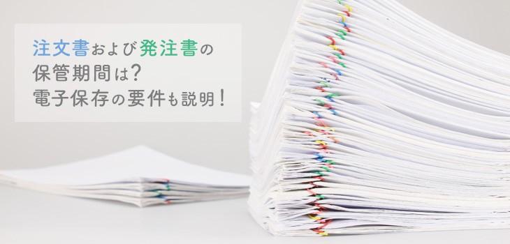 注文書および発注書の保管期間は?電子保存の要件も説明!