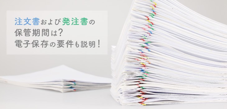 注文書・発注書の保管期間は?令和4年からの法改正についても解説