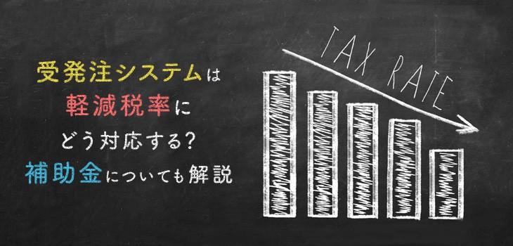 受発注システムは軽減税率にどう対応する?補助金についても解説!