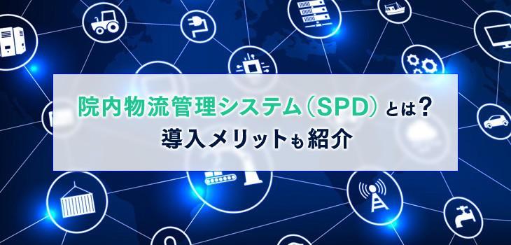 院内物流管理システムSPDとは?導入の効果やシステムを詳しく解説