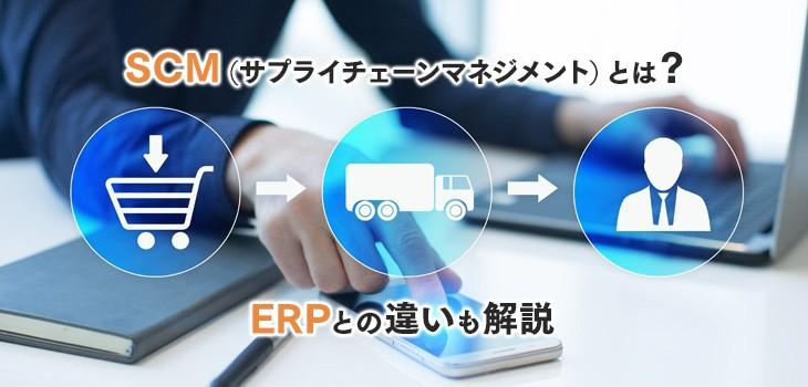 SCM(サプライチェーンマネジメント)とは?ERPとの違いも解説