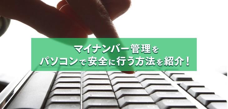 マイナンバー管理をパソコンで安全に行う方法を紹介!