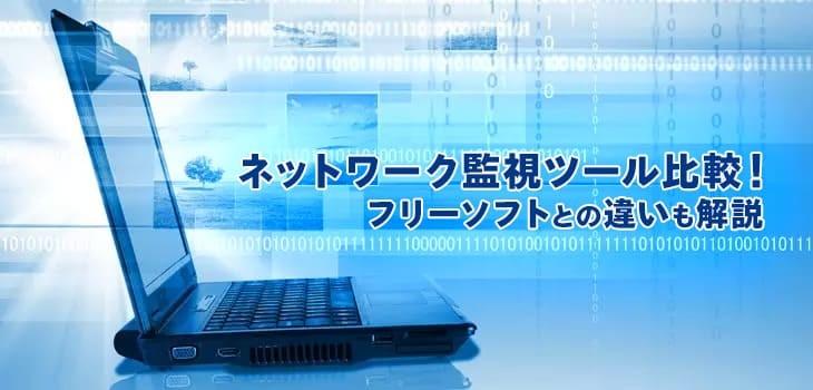 ネットワーク監視製品を比較!選定ポイント・導入後の注意点も解説