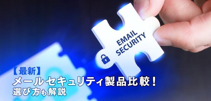 メールセキュリティ製品を18種比較!失敗しない選び方も解説