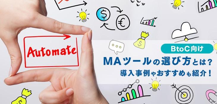 BtoCにおけるマーケティングオートメーション(MA)とは?