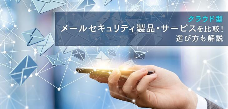 クラウド型メールセキュリティ製品の紹介!選び方も解説!