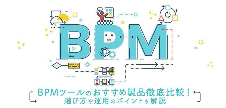 BPMツールのおすすめ製品を比較!選び方や運用のポイントは?