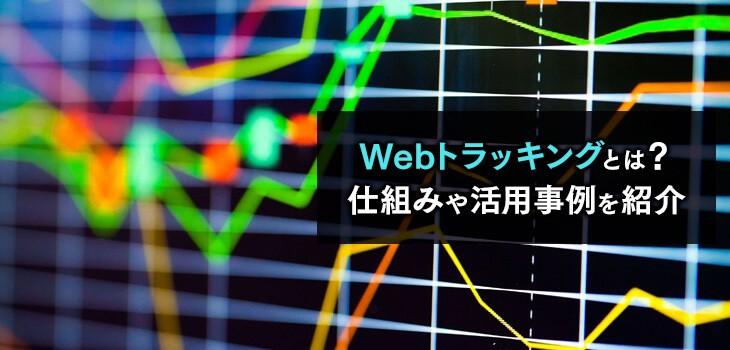 Webトラッキングとは?仕組みや活用事例をわかりやすく紹介!