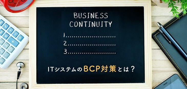 ITシステムのBCP対策とは?IT-BCPについてイチから丁寧に解説!