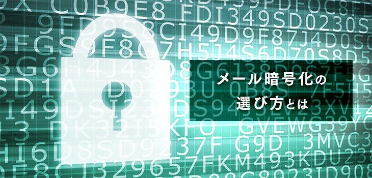 自社に合ったメール暗号化製品を選ぶ4つのポイント