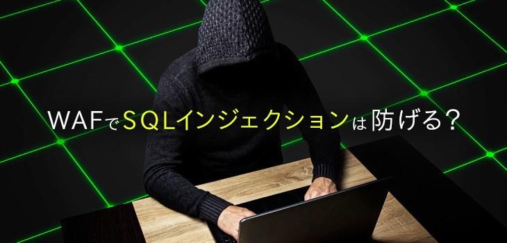 WAFでSQLインジェクション攻撃を防ぐ仕組みを徹底解説!
