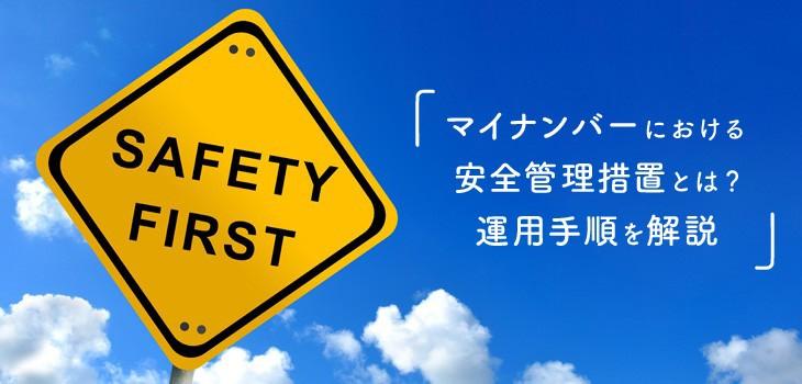 マイナンバーにおける安全管理措置とは?運用手順を4ステップで解説