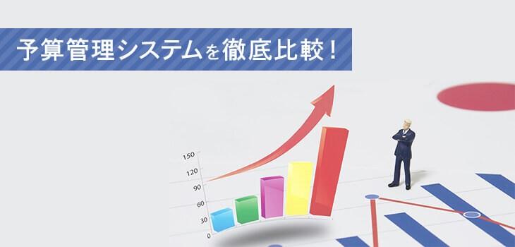 予算管理システム13選|比較表で特徴・価格・IFRS対応を確認