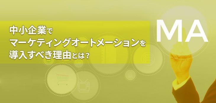 中小企業でマーケティングオートメーションを導入すべき理由とは?