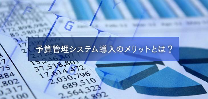 予算管理システムを導入して得られる5つのメリット