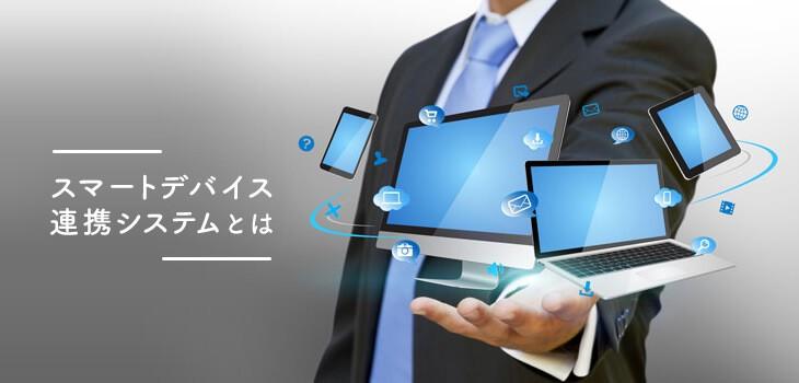 スマートデバイス連携システムとは?