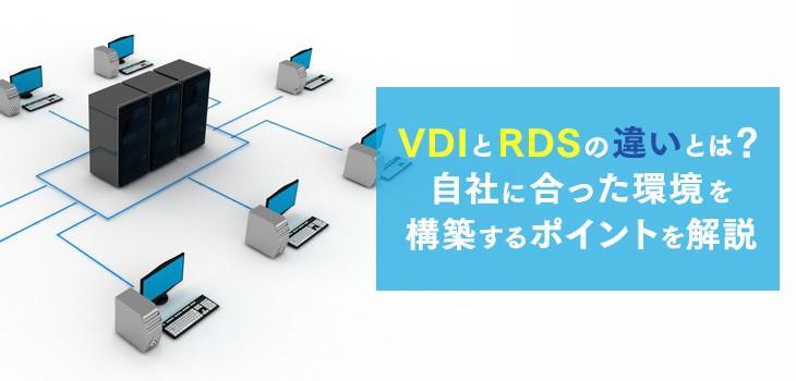 VDIとRDSの違いとは?自社に合った環境を構築するポイントを解説