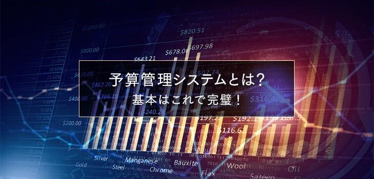 今さら聞けない予算管理システムとは?導入メリット、機能、システム選定のポイントも紹介