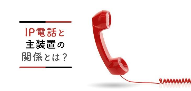 IP電話と主装置の関係とは?主装置の接続方式も解説!