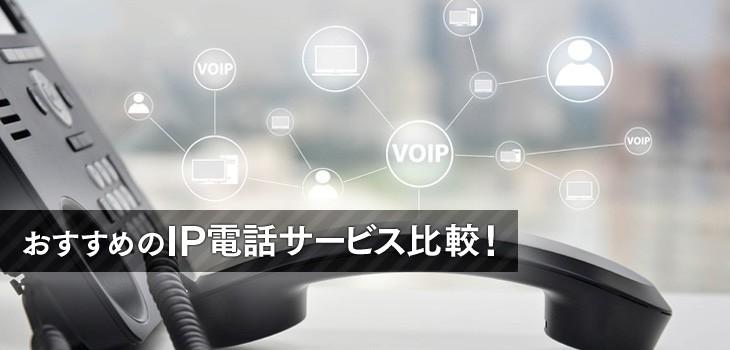 【2021年版】IP電話サービス・アプリ比較10選!選び方も解説