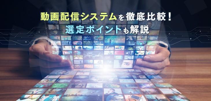 おすすめの動画配信システム12種を比較!選定ポイントも簡単解説