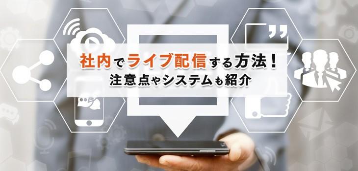 社内でのライブ配信の活用シーンは?注意点や配信システムも紹介