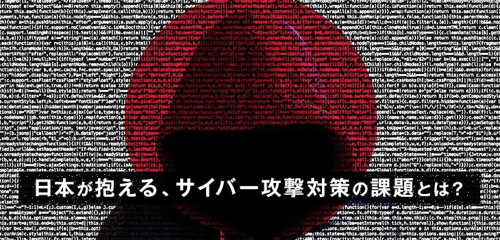 日本におけるサイバー攻撃対策の課題とは?今やるべきことを徹底解説