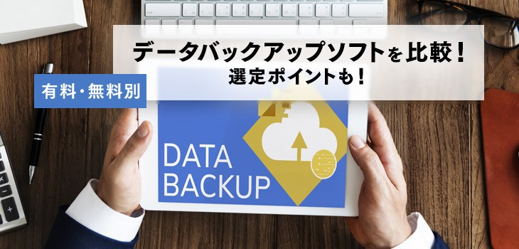 有料・無料別データバックアップソフト9選比較!選定ポイントも解説
