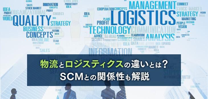 物流とロジスティクスの違いとは?SCMとの関係性についても解説!