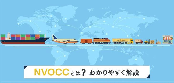 NVOCCとは?貨物を輸送する際の貿易知識をわかりやすく解説!