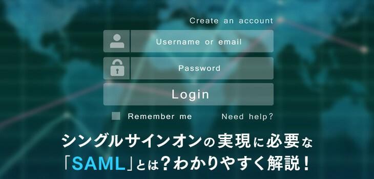 「SAML」とは?シングルサインオンの実現に必要な仕組みを解説!