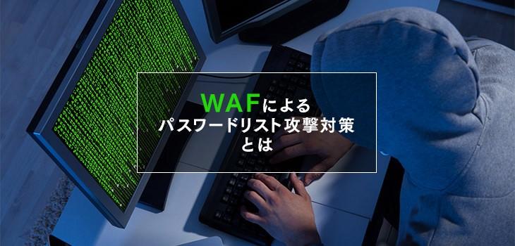 WAFによるパスワードリスト攻撃対策|ケーススタディで深い理解を